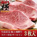 D:◆お歳暮◆産直 極上飛騨牛【ミニ】ステーキ用サーロイン 100g×3枚 【楽ギフ_のし】【RCP】