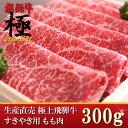 ◆お中元◆5つ星ホテル直営 産直 極上飛騨牛すきやき用もも ...