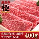 ◆お中元◆5つ星ホテル直営 産直 [生産直売]極上飛騨牛すきやき用もも 400g【RCP】【RCP】