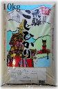 送料無料 28年産 飛騨のこしひかり 10kg 十穀米のおまけ付 平成26年度、27年度日本穀物検定協会による米の食味ランキングで最高位の特A を取得するなど、飛騨のブランド米として高く評価されています。