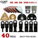 【CURT PRODUCT】 40点 マルチツール 替刃 セット マキタ 日立 ボッシュ カットソー ブレード 互換品