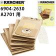 ケルヒャー 家庭用乾湿両用バキュームクリーナー A2701用 紙パック 5枚セット 6904-2630