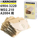 WD2.210 A2004用 紙パック 5枚セット  6904-3220
