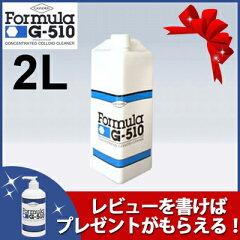 Formula��-510�ե����ߥ�饸���ե����֥ƥ�2��åȥ�ܥȥ��ǻ�̸��ա�