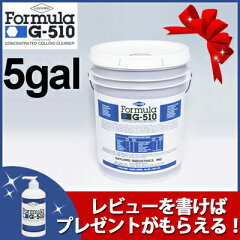FormulaG-510フォーミュラジーファイブテン5ガロン