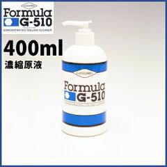 フォーミュラジーファイブテンG−510400ミリリットルポンプ