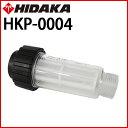 ヒダカ フィルターボトル  (HKP-0004)(81K122JP) ※ケルヒャー高圧洗浄機にも適合 (Karcher)