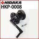 ヒダカ HK-1890用  高圧ホース収納リール一式  (HKP-0008)
