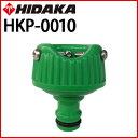 ヒダカ ネジ付き 水道蛇口カップリング  (凸型・緑)(HKP-0010)