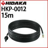 【立即交纳】hidaka 管干洗软管15m ※喷嘴接缝附着(HKP-0012)(81k124JP)[【即納】 ヒダカ パイプクリーニングホース15m ※ノズルジョイント付き(HKP-0012)(81K124JP)]