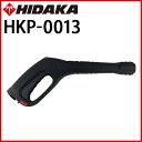 ヒダカ HK-1890用 交換用 トリガーガン (HKP-0013)