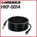 【廃番・後継品はHKP-0049】ヒダカ HK-1890用 交換用 標準高圧ホース10m (HKP-0014)