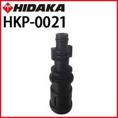 ヒダカHK-1890ノズルジョイント1個(HKP-0021)