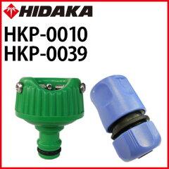 ヒダカカップリングセット(HKP-0039-0010)※東芝、ケルヒャー高圧洗浄機にも適合(Karcher)