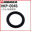 ヒダカHK-1890 ノズル先端部用Oリング(HKP-0045)(P9)
