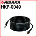 ヒダカ HK-1890用 交換用 標準高圧ホース10m (HKP-0049)