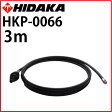 ヒダカ パイプクリーニングホース3m ※ノズルジョイント付き (HKP-0066)