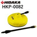 【キャッシュレスで5%還元】【あす楽対応】新発売 ヒダカ高圧洗浄機HK-1890用 テラスクリーナー プラスTC320(HKP-0082)