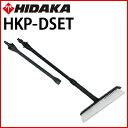 ヒダカ 横型 デッキブラシ (HKP-DSET)