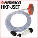 ヒダカ 高圧洗浄機用 部品 別売りアクセサリー 自吸セット (HKP-JSET)(円盤型ストレーナー+自吸用ホース3m+フィルターボトル)