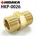 ヒダカ 延長ホース接続ジョイント HKP-0026 (43071200)