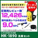 ヒダカ 家庭用 高圧洗浄機 HK-1890 洗車セット(フォームランス プラス+延長高圧ホー