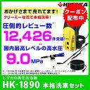 【2000円引クーポン配布中】ヒダカ 家庭用 高圧洗浄機 H...