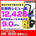 ヒダカ 家庭用 高圧洗浄機 HK-189...