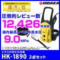 ヒダカ 家庭用 高圧洗浄機 HK-1890 2点セット 50Hz/60Hz 別 + 延長高圧ホース10m + ウォッシュブラ...