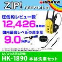 【日テレZIP!で紹介】ヒダカ 家庭用 高圧洗浄機 HK-1...