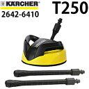 ケルヒャー テラスクリーナー T250 別売りアクセサリー 部品 2642-6410