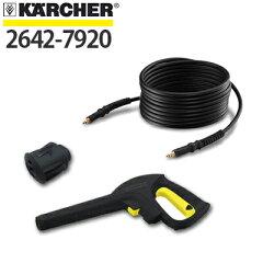 ケルヒャー高圧洗浄機用別売り付属品・交換部品クイックコネクトキット(7.5m)2642-7920