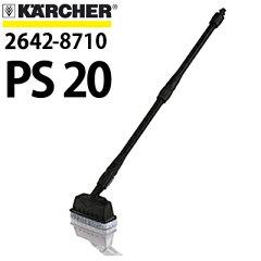 デッキクリーナーPS20(PS20)2642-8710(デッキクリーナー/ベランダクリーナー)