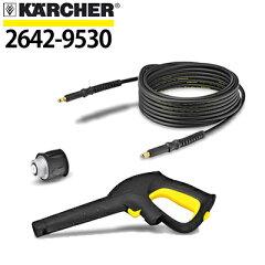 ケルヒャー高圧洗浄機用別売り付属品・交換部品クイックコネクトキット(12m)2642-9530