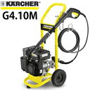 高圧洗浄機 エンジン式  ケルヒャー G4.10M 【ガソリン使用・エンジンタイプ】  (G410M)(G4.10)
