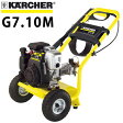 高圧洗浄機 エンジン式  ケルヒャー G7.10M 【ガソリン使用・エンジンタイプ】  (G710M)(G7.10)