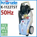 クランツレ 業務用 冷水高圧洗浄機 K-1122TST (K1122TST) 50Hz