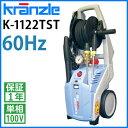 クランツレ 業務用 冷水高圧洗浄機 K-1122TST (K1122TST) 60Hz