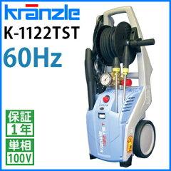 クランツレ 業務用 冷水高圧洗浄機 K-1122 TST