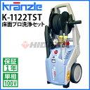 【お得なセット価格】クランツレ 業務用 冷水高圧洗浄機 K-1122 TST 床面プロ洗浄セット (K1122TST) 60Hz