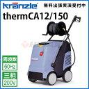 クランツレ 業務用 200V温水高圧洗浄機 thermCA12/150 60Hz ( thermca12150-60 )≪代引き不可・メーカー直送≫