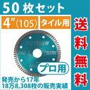 【50枚セット】KSダイヤ スーパーウェーブ KS-105SW プロ ダイヤモンドカッター 105mm(4インチ)【レビュープレゼント対象】