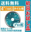 【お試し品】KSダイヤ スーパーウェーブ KS-105SW プロ ダイヤモンドカッター【レビュープレゼント対象】