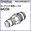 ニルフィスク 業務用 カップリング 専用ニップル ( 64236 )≪代引き不可・メーカー直送≫