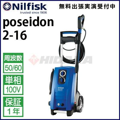 ニルフィスク 業務用 冷水 高圧洗浄機 (100V) Poseidon 2-16