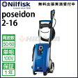 【送料無料】ニルフィスク 業務用 冷水 高圧洗浄機 (100V) Poseidon 2-16 50Hz ( ポセイドン2 poseidon2-16 Poseidon 2-16 )