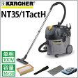 ケルヒャー 業務用 乾湿両用クリーナー NT35/1 Tact H nt351tacth 掃除機 集塵機 ≪代引き不可・メーカー直送≫