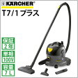 ケルヒャー 業務用 ドライクリーナー T7/1プラス (T7/1 Plus 掃除機) ≪代引き不可・メーカー直送≫