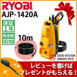 リョービ 家庭用高圧洗浄機 AJP-1420標準セット+ヒダカ延長高圧ホース10mセット ajp-1420-hkp-0001