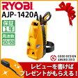 【高圧洗浄機】 高圧洗浄機 リョービ 家庭用 AJP-1420 (標準セット)